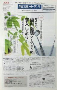 税理士業界ニュース69号①