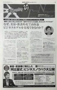税理士業界ニュース69号②