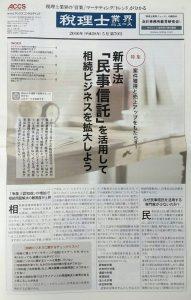 税理士業界ニュース70号①