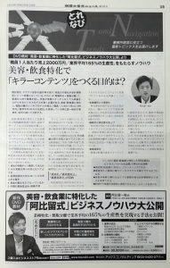 税理士業界ニュース70号②
