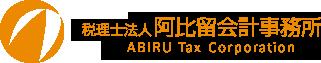福岡市 美容室・飲食店専門の税理士法人阿比留会計事務所